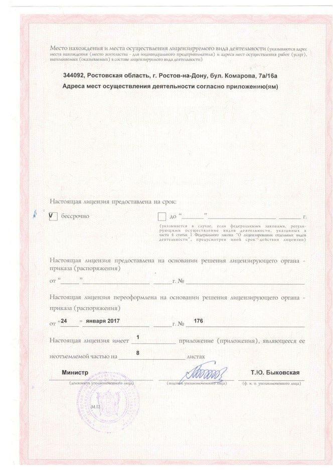 Пол ребенка по крови анализ ростов водительская медицинская справка купить в москве в ювао